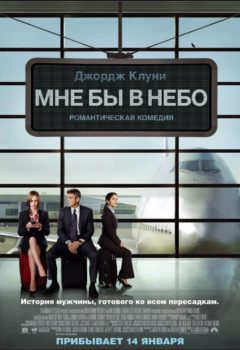 Мне бы в небо (Up in the Air), 2009