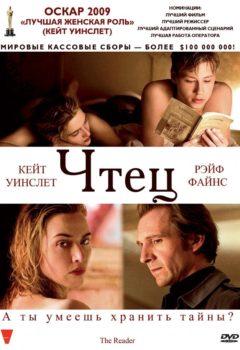 Чтец (The Reader), 2008