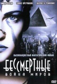 Постер к фильму – Бессмертные: Война миров (Immortel ad vitam), 2004