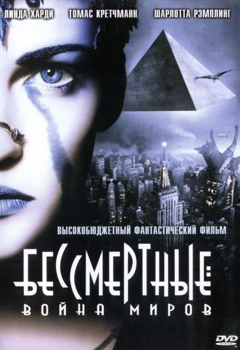 Бессмертные: Война миров (Immortel (ad vitam)), 2004