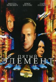 Пятый элемент (The Fifth Element), 1997