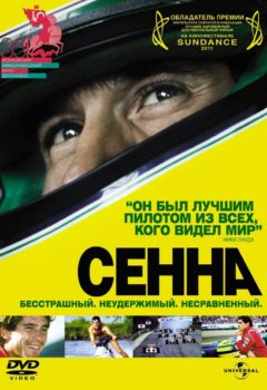 Сенна (Senna), 2010