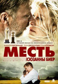 Постер к фильму – Месть (Hævnen), 2010