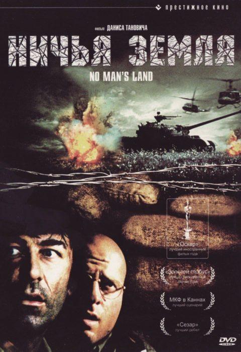 Ничья земля (No Man's Land), 2001
