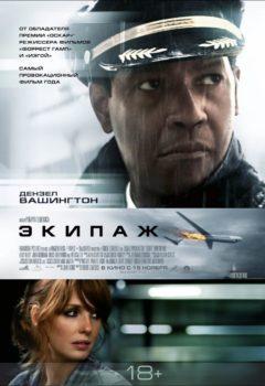 Экипаж (Flight), 2012