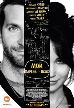 Постер к фильму – Мой парень – псих (Silver Linings Playbook), 2012