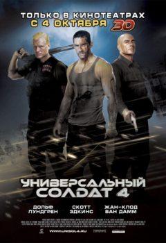 Универсальный солдат 4 (Universal Soldier: Day of Reckoning), 2012