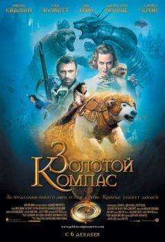 Постер к фильму – Золотой компас (The Golden Compass), 2007
