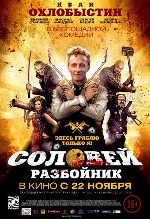 Соловей-Разбойник, 2012