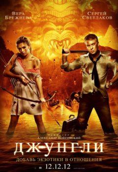 Постер к фильму – Джунгли, 2012