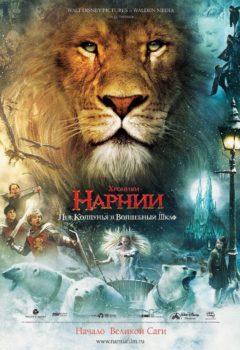 Постер к фильму – Хроники Нарнии (The Chronicles of Narnia), 2005, 2008, 2010
