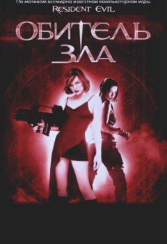 Постер к фильму – Обитель зла (Resident Evil), 2012