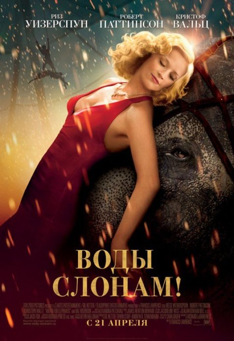 Воды слонам! (Water for Elephants), 2011