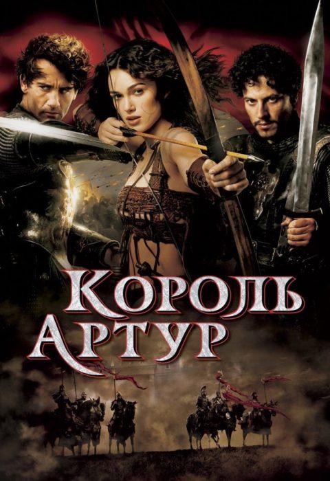 Король Артур (King Arthur), 2004