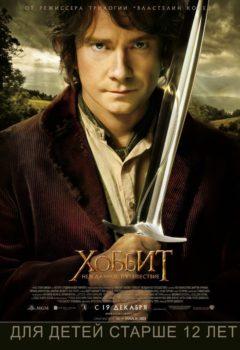 Постер к фильму – Хоббит: Нежданное путешествие (The Hobbit: An Unexpected Journey), 2012
